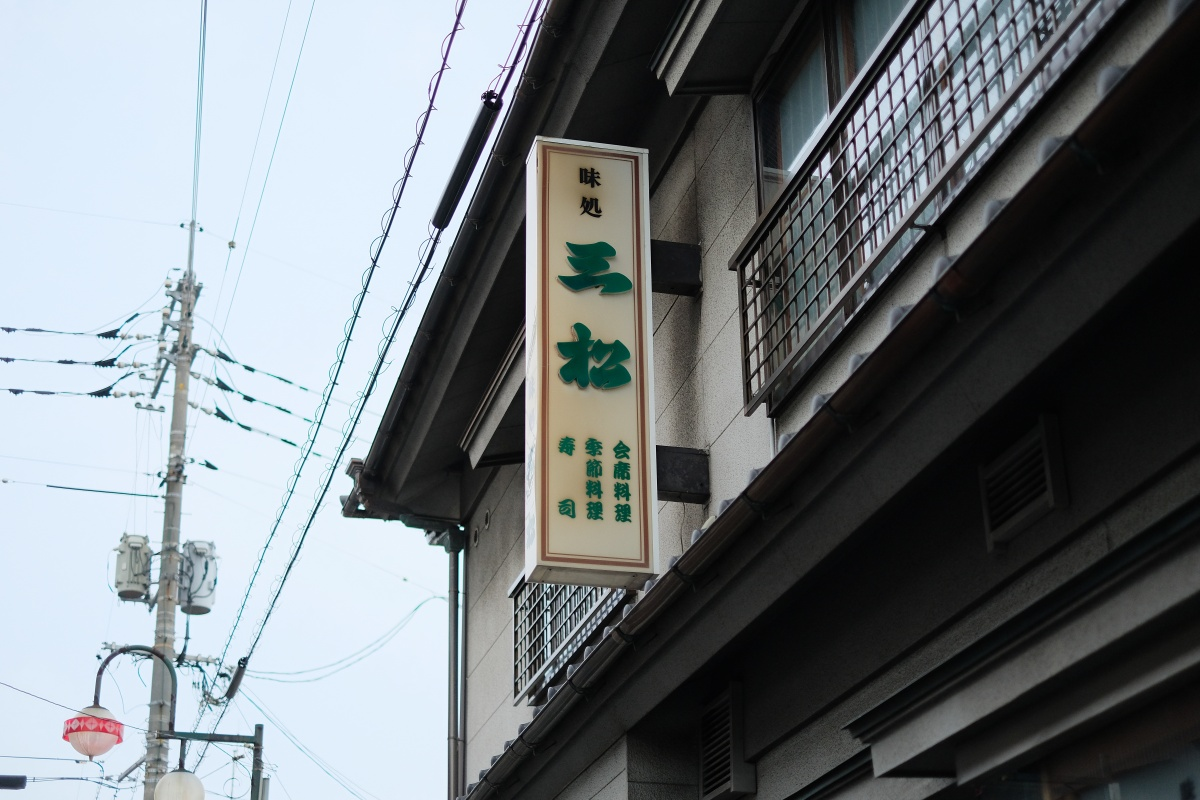 宇部の味処三松さんで期間限定「うなぎランチ」と「なごみ膳」