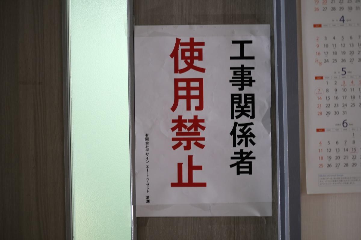 SSSスポーツプラザ宇部店さん!お盆期間中リニューアル工事初日!