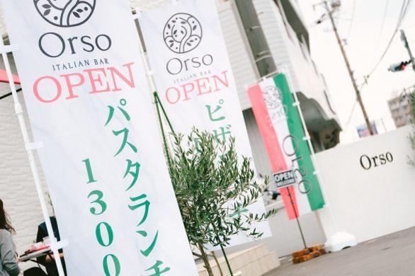 SNSで話題の下関市 ITALIAN BAR Orso(イタリアンバール オルソ)新しいランチメニューの撮影!