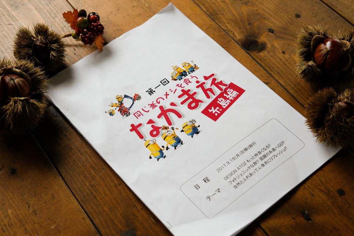 第一回 同じ釜のメシを食う「なかま旅・糸島編」Vol.1(白糸の滝ふれあいの里・伊都安蔵里・ステーキガーデン風の邱)