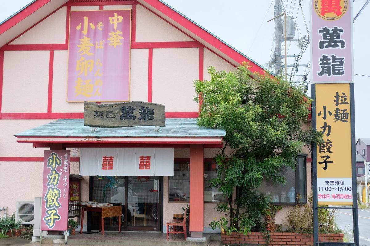 昔、新下関にあった「萬龍」は旧事務所の横だったので毎日行ってました!久しぶりの唐揚げ旨い!