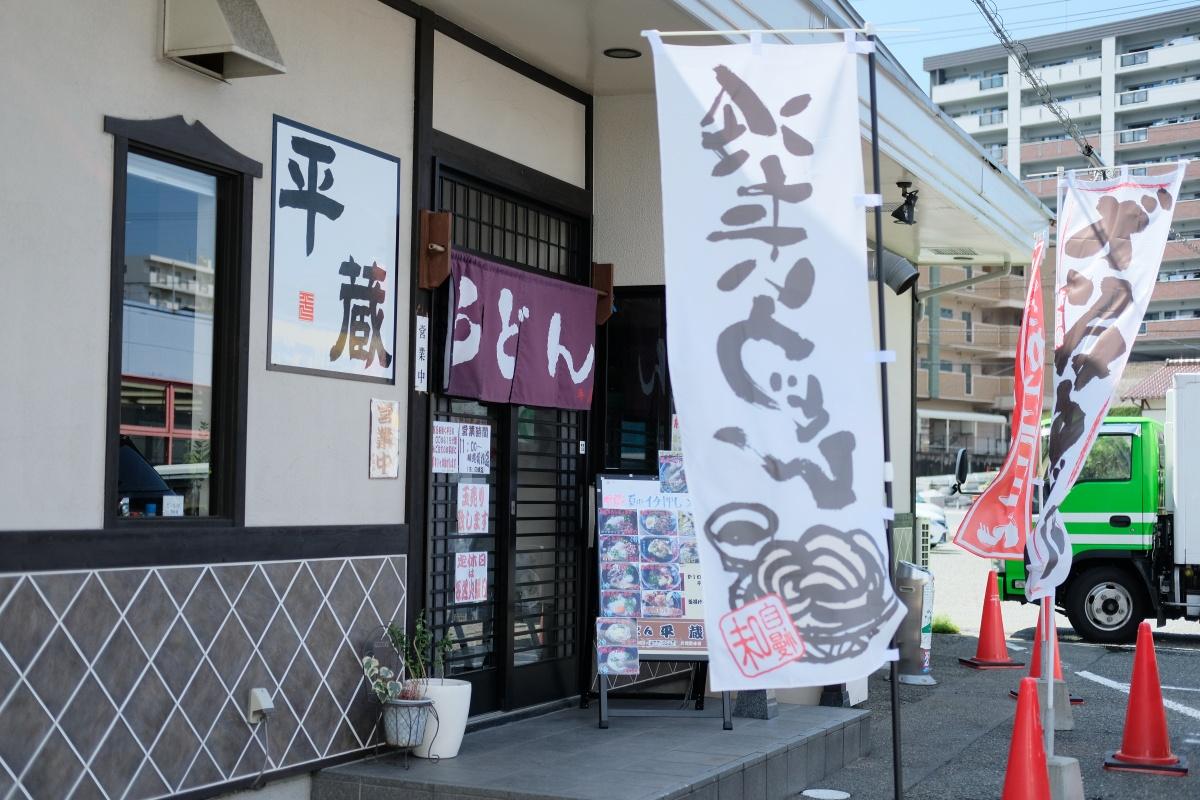 ツルツル!しこしこ!もっちもち!讃岐うどんの平蔵スペシャル!