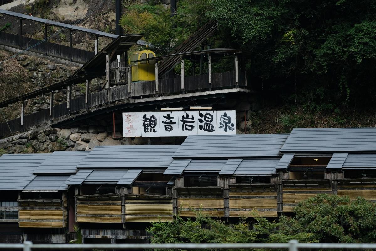 「パパと姫ちゃん日記」最終話 花郷庵と杖立温泉 観音岩温泉