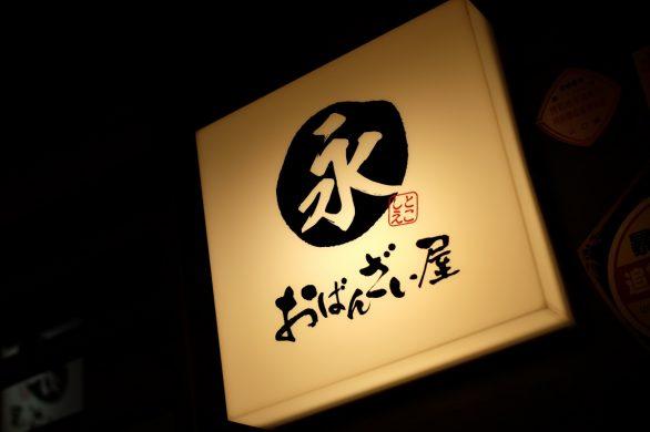ロゴマークと看板工事と料理のステージを担当させて頂いた「おばんざい屋 永(とこしえ)」さん!