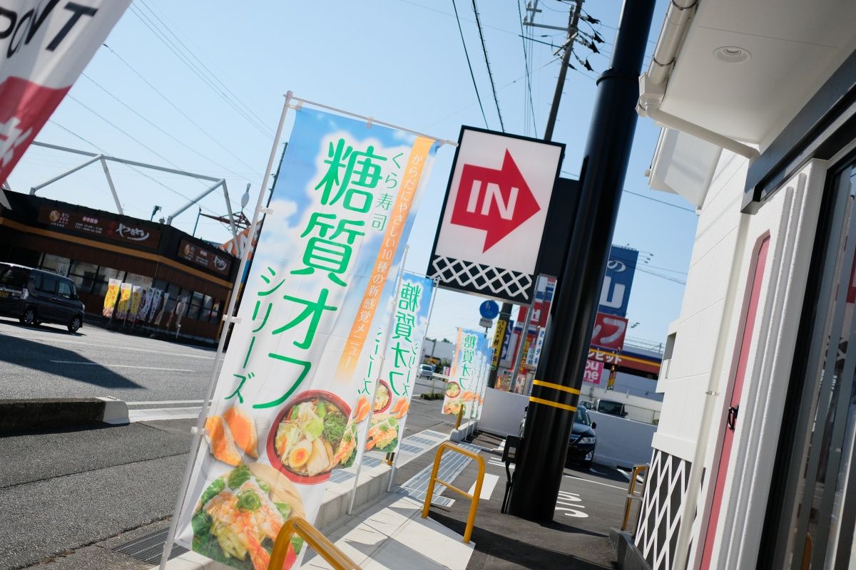 宇部に新しく出来た話題の「くら寿司」で糖質オフシリーズを体験してみよう!
