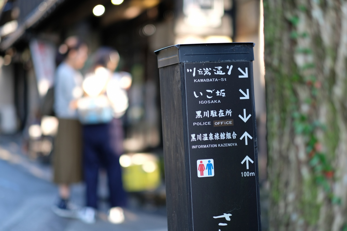 「パパと姫ちゃん日記」第一話 黒川温泉郷内の道路が狭すぎて「いこい旅館」に行くのも命がけ!