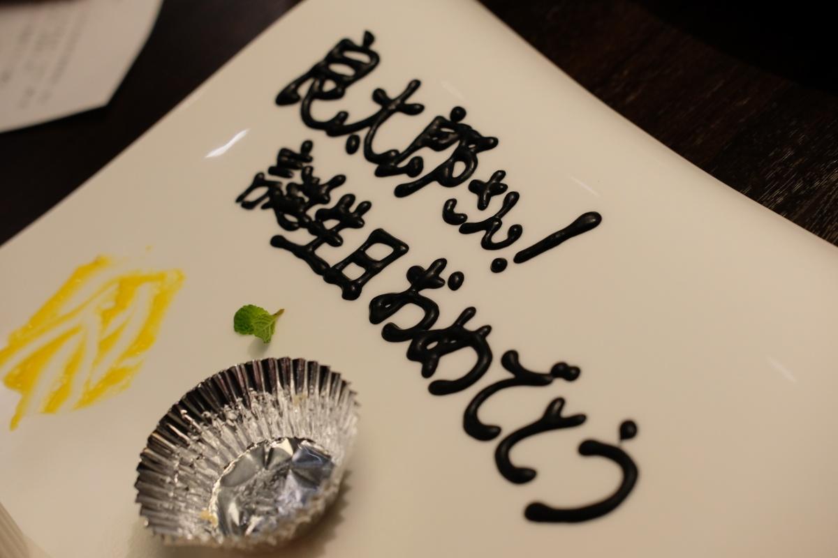 菓子工房na.nan・良太郎さんとの定期食事会&誕生会はチャイニーズキッチン貴・山本シェフ特製のディナーコース!