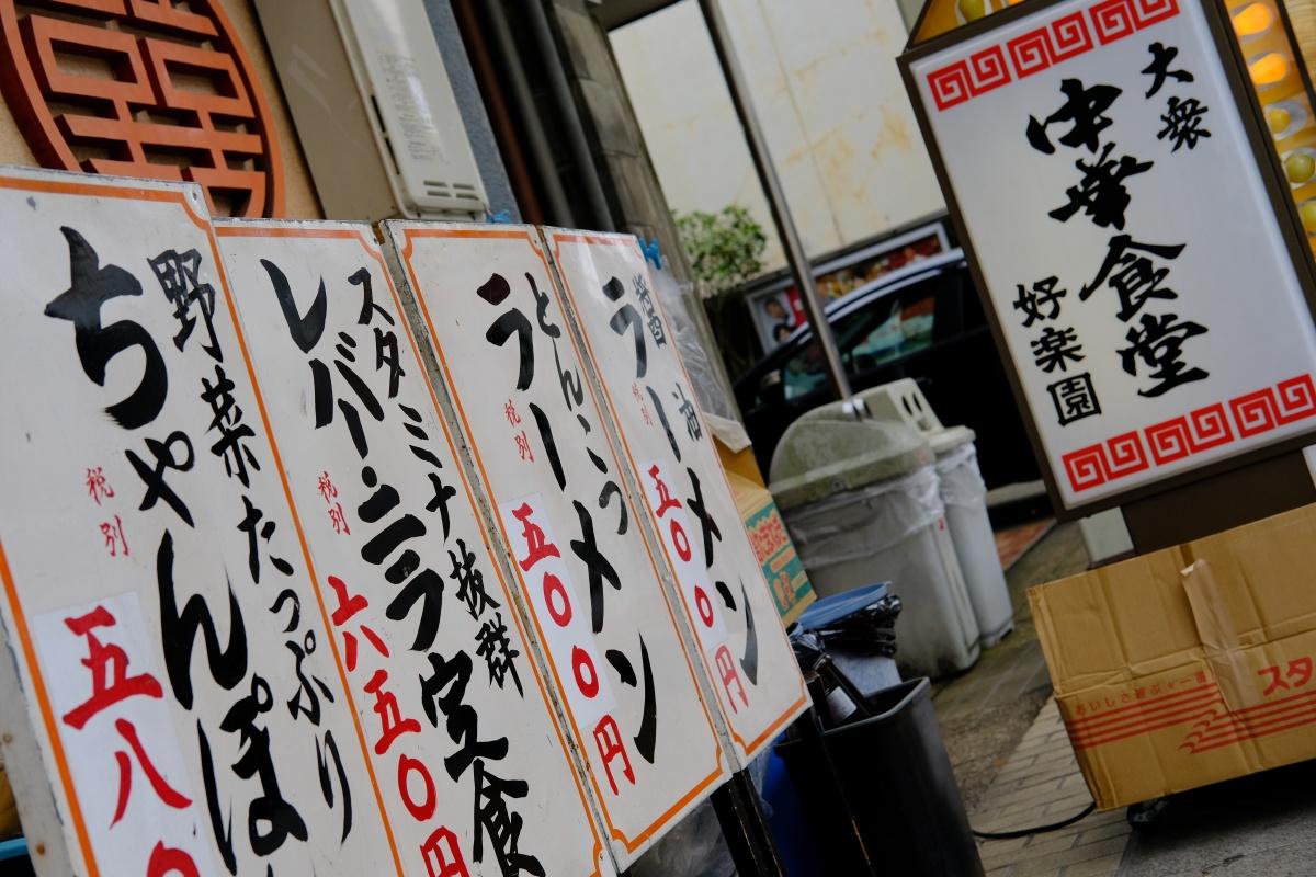 唐戸商店街で中華料理といえば「好楽園」スタミナ抜群レバニラ定食650円!税金別!
