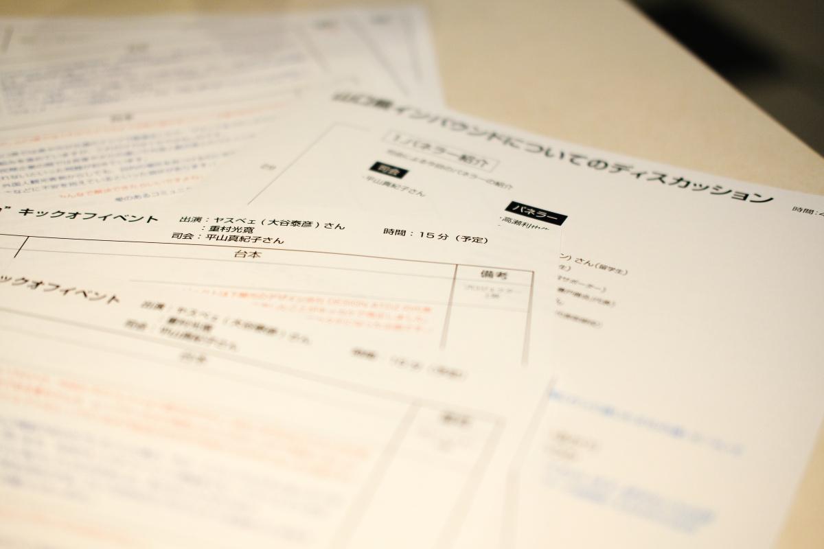 12月2日の山口県インバウンドサポートプロジェクト!キックオフイベント司会は「まっきぃ」