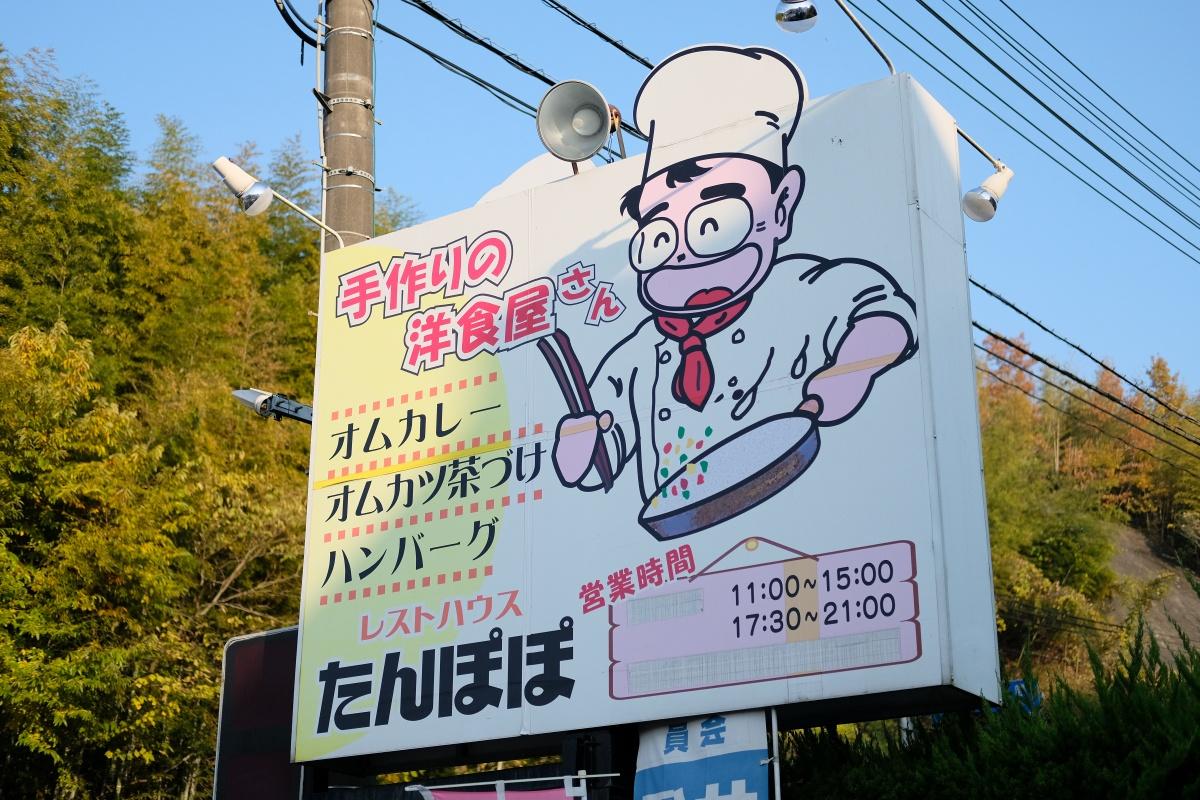 岩国にあるレストハウスたんぽぽで食べる「びっくりオムカレー」にビックリ!