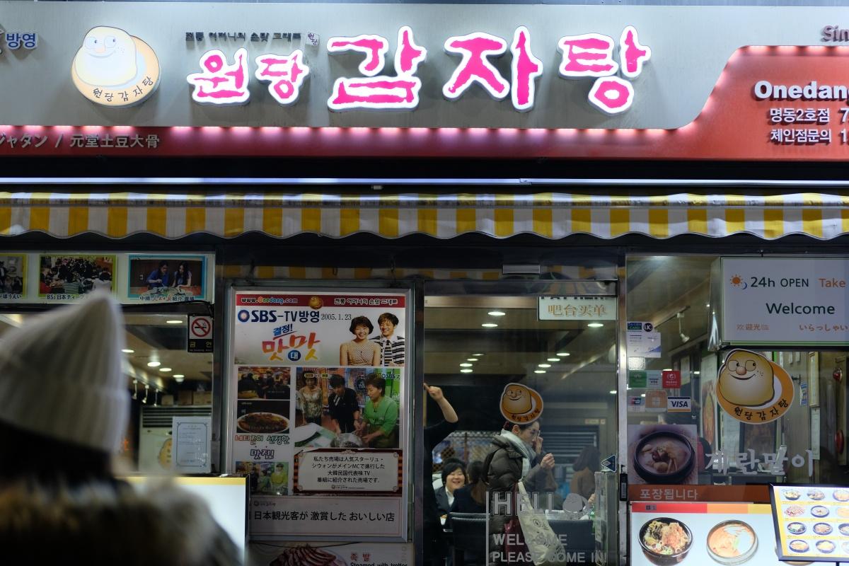 二日目の韓国ソウルは19時から行動開始!「atafuta」アウトバウンド韓国編