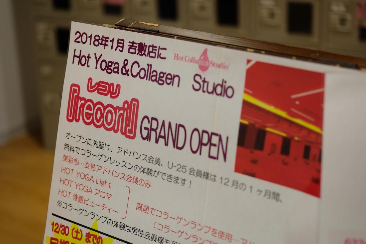 2018年1月 ホットヨガ&コラーゲンスタジオ「recori(レコリ)」グランドオープン!