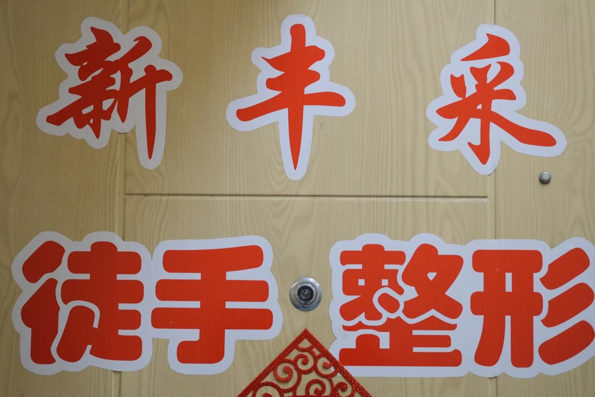第二話「まずはカラダのリセットから!リンパと参鶏湯と山査子」atafutaアウトバウンド中国編!
