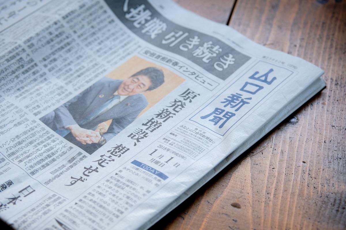 山口県インバウンドサポートプロジェクト「atafuta」のことを1月1日に山口新聞さんに取上げて頂きました!