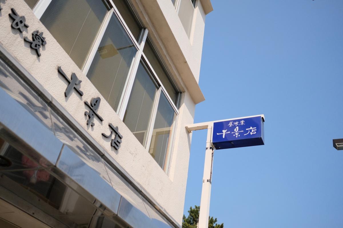 創業50年の老舗 総合レンタルコスチューム「貸衣装千景店」でインバウンドのフォトウエディング!