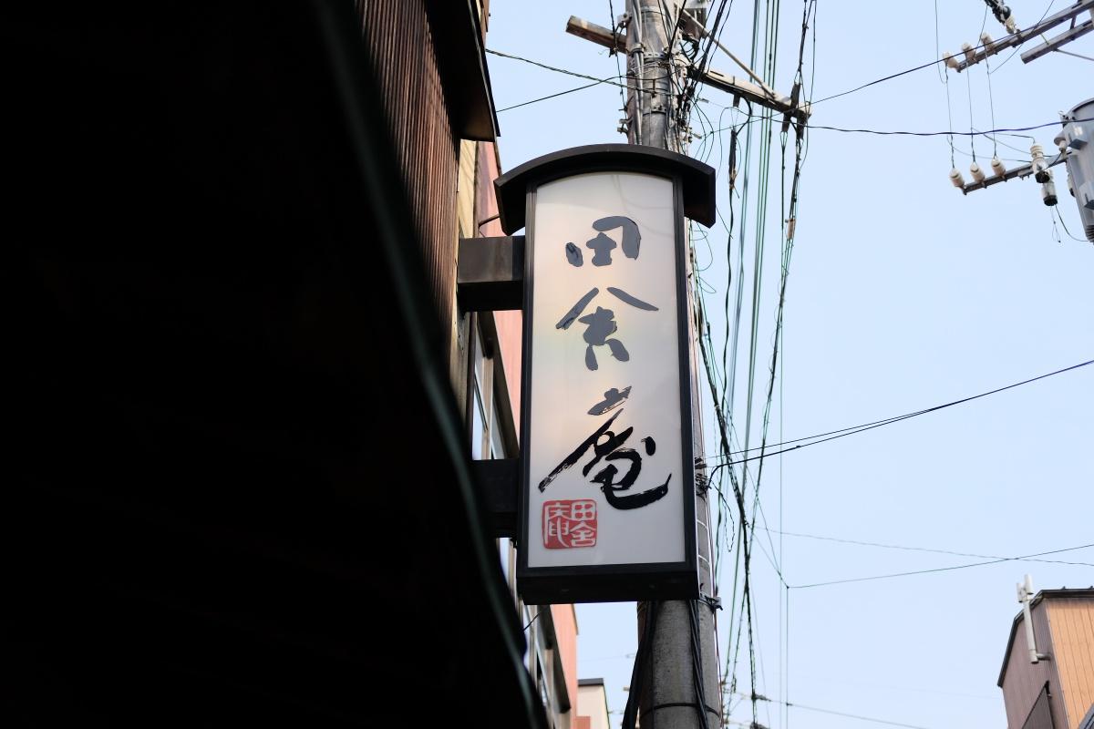 鰻料理 田舎庵 小倉本店!ふっくらせいろ蒸しとパリッと香ばしいうな重はどちらがお好き?
