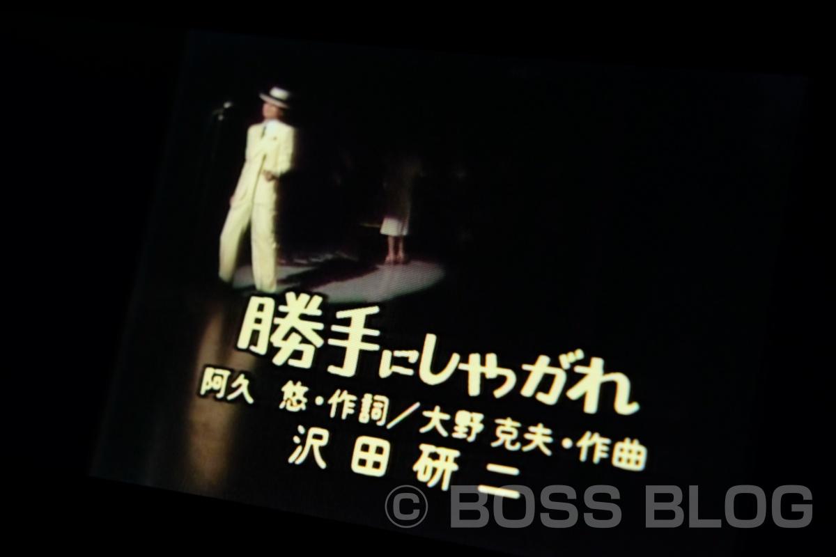 私の師匠である坂本先生が大好きだった生ジュリーのライブ「沢田研二 70YEARS LIVE OLD GUYS ROCK」