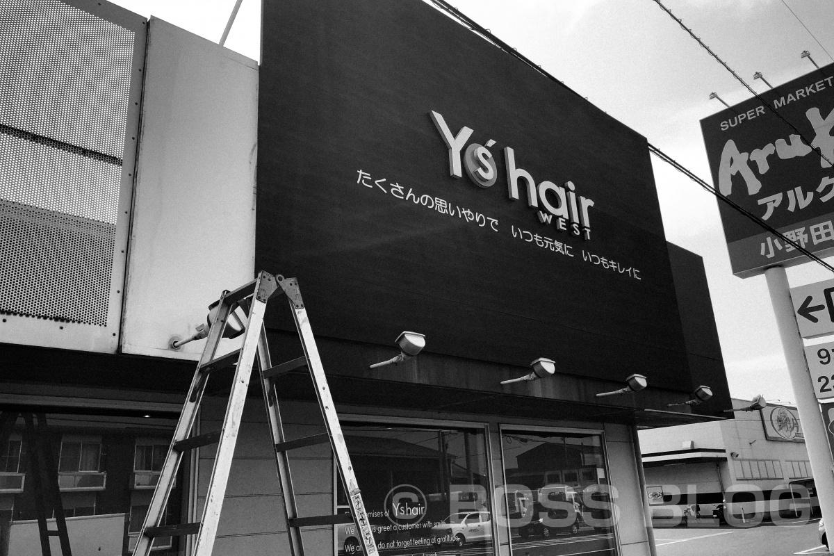 Y's hair WEST店さん!リニューアルオープンおめでとうございます!