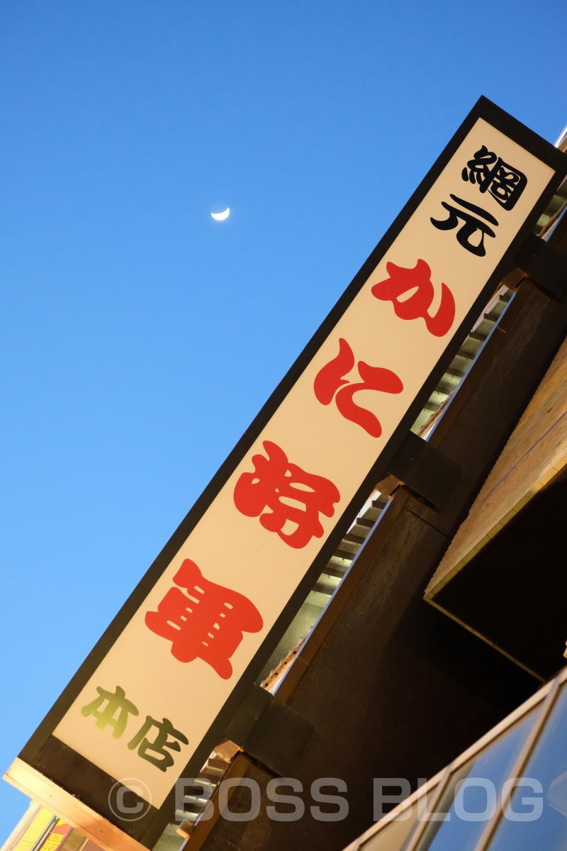 インバウンドツアー北海道編!北海道グルメはやっぱり蟹とジンギスカンでしょう(Vol.5)