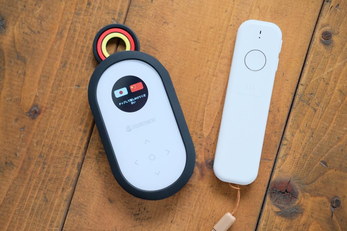 インバウンドビジネスの最大の問題は「コトバ」それを解決するのは音声翻訳機だけど意外な落とし穴が!