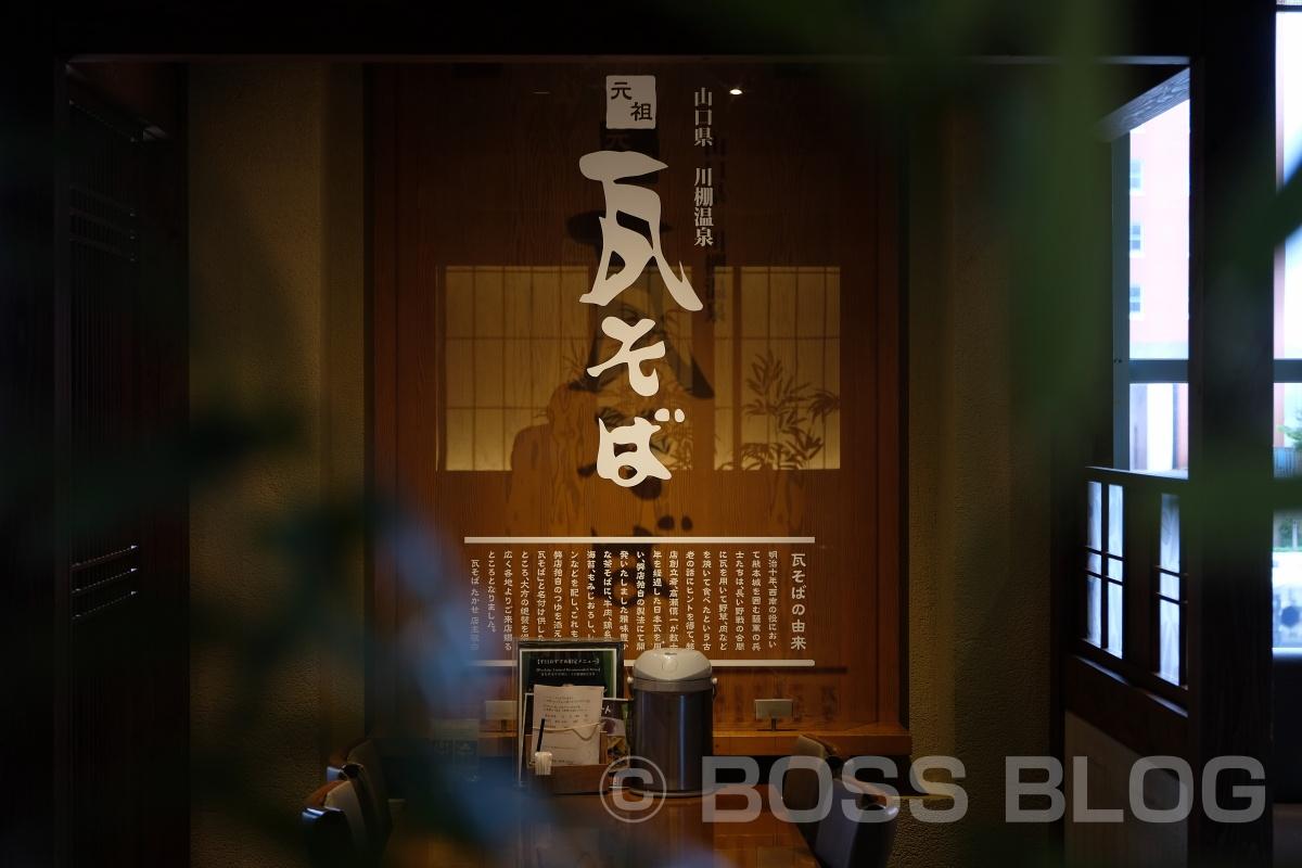 弊社設計デザインの元祖瓦そばたかせ 門司港レトロ店でセットメニュー撮影中!