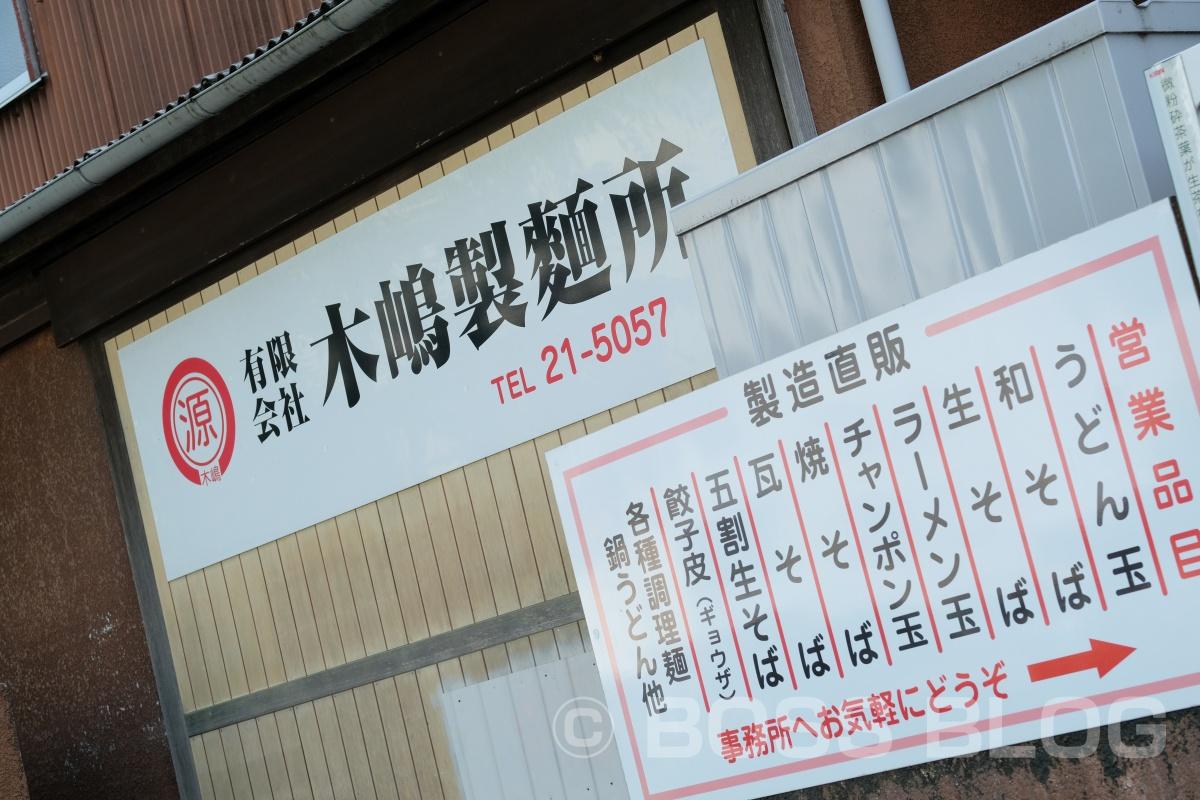 歴史ある宇部の木嶋製麺所さんをもっと多くの方々に知ってもらうブランディングとは
