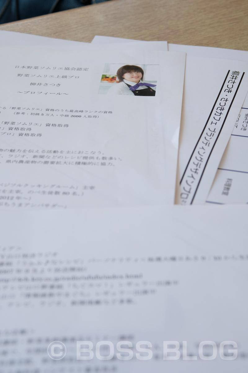 野菜ソムリエ上級プロ・柳井さつきブランディング・デザインプロジェクト始動!
