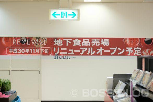 シーモール下関地下食品売場 平成30年11月下旬リニューアルオープン予定
