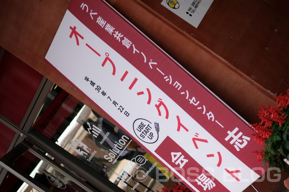 久保田宇部市長も参加!うべスタートアップオープニングセレモニー!