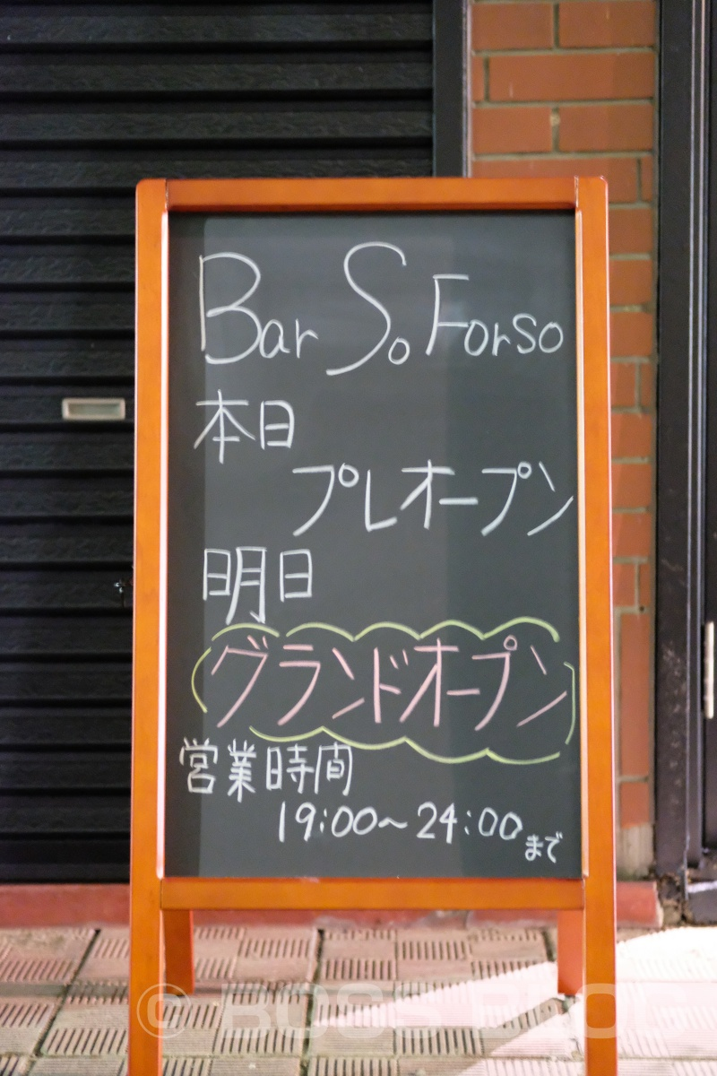 おめでとう「Bar So Forso」レセプションご招待!