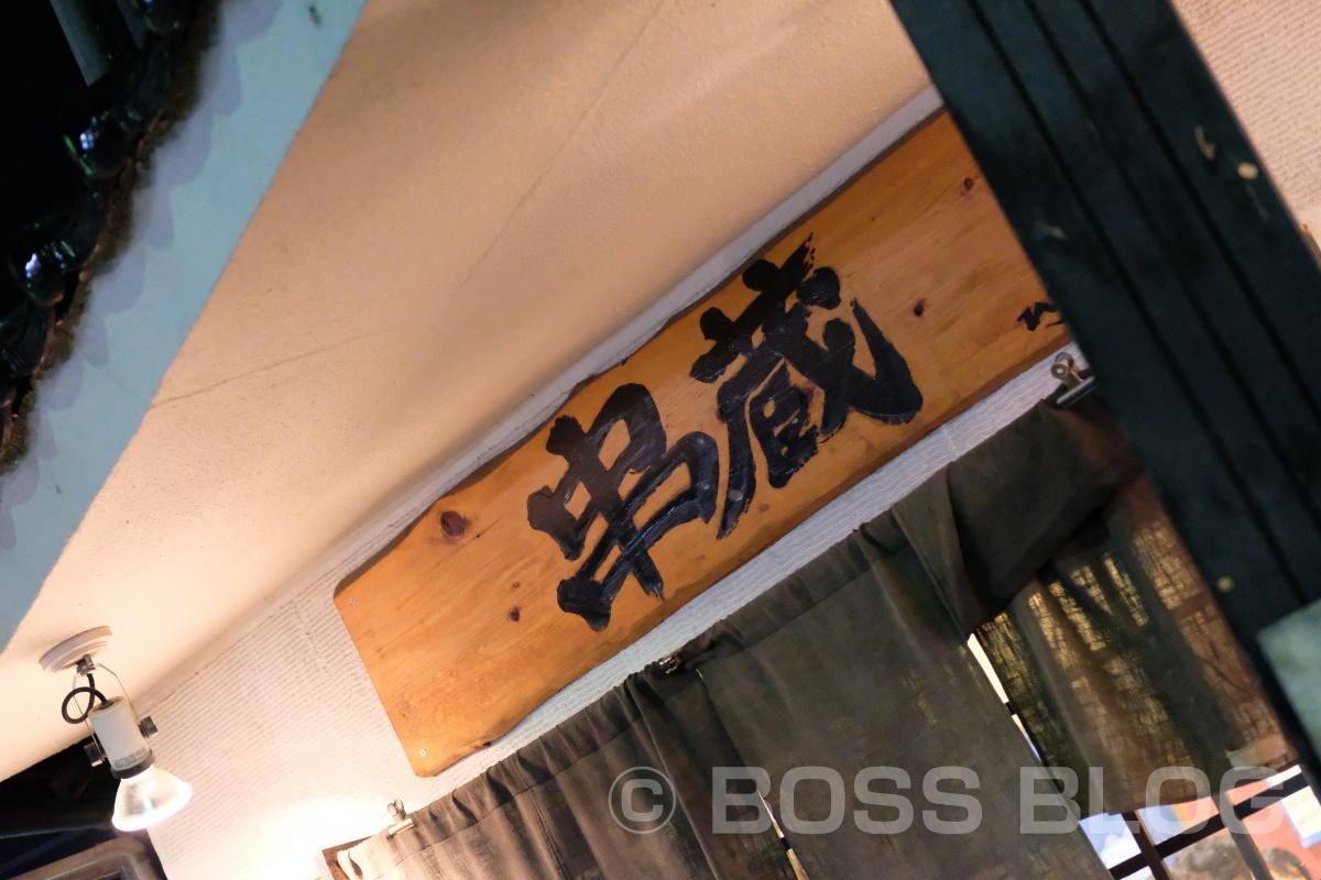 今夜は湯田温泉街にある「串蔵」で野菜ソムリエ上級プロの柳井 さつきさんのブランディングについて熱く語る会