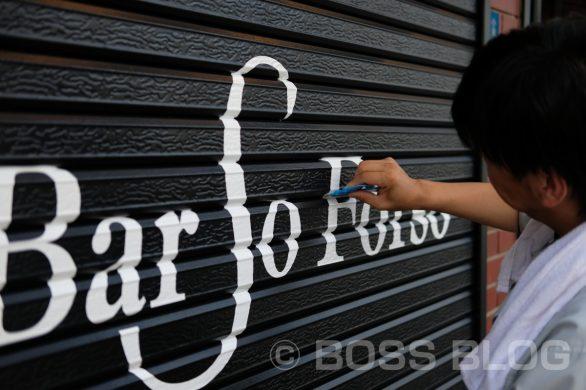 「Bar So Forso」のサイン工事