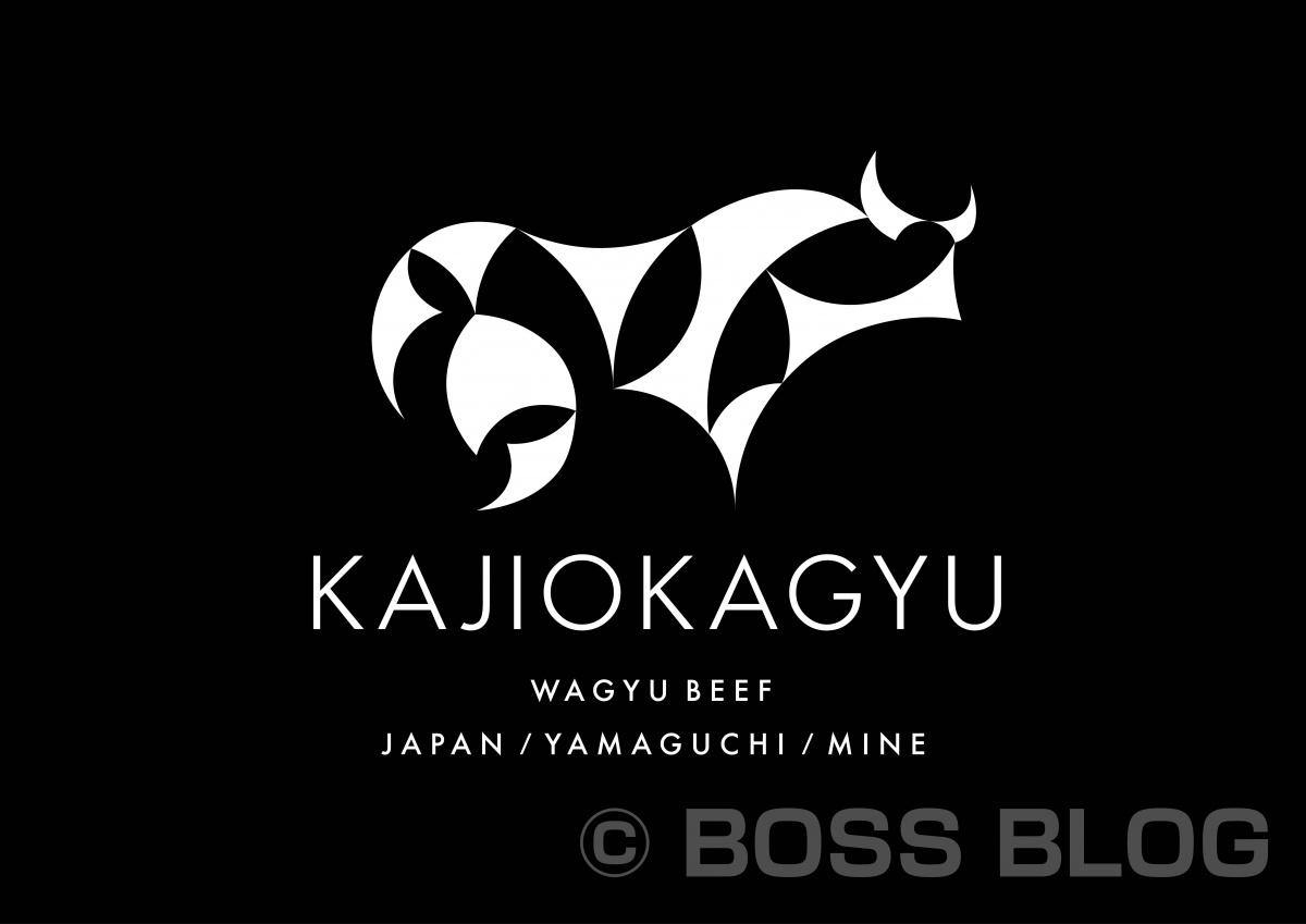 「梶岡牛 KAJIOKAGYU」のロゴマーク完成!
