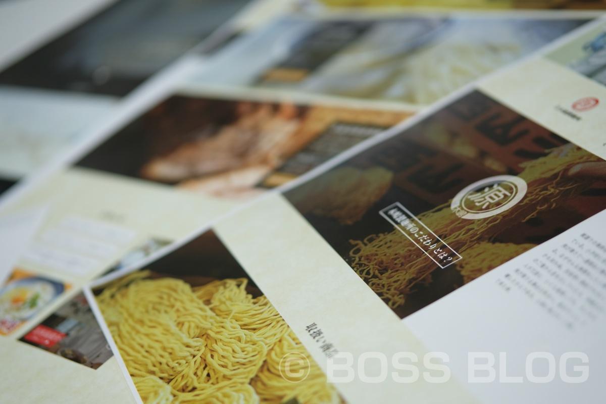 企業ブランディングプロジェクト「木嶋製麺所」三回目の打ち合わせ
