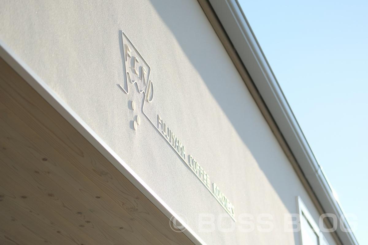 山口県を愛する夫婦が営むコーヒー専門店「フジヤマコーヒーロースターズ」の本店が出来ました!
