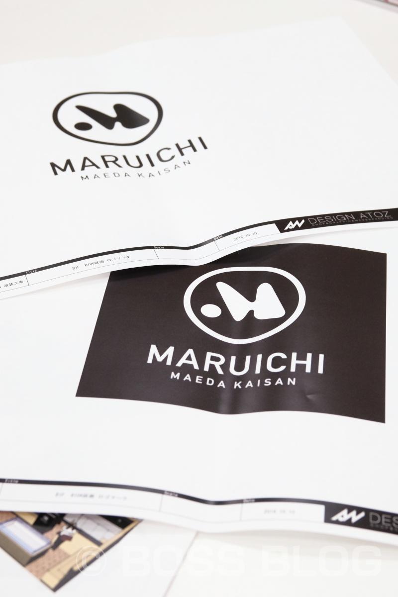 「味のマルイチ」シーモール下関専門店街に近日オープン!