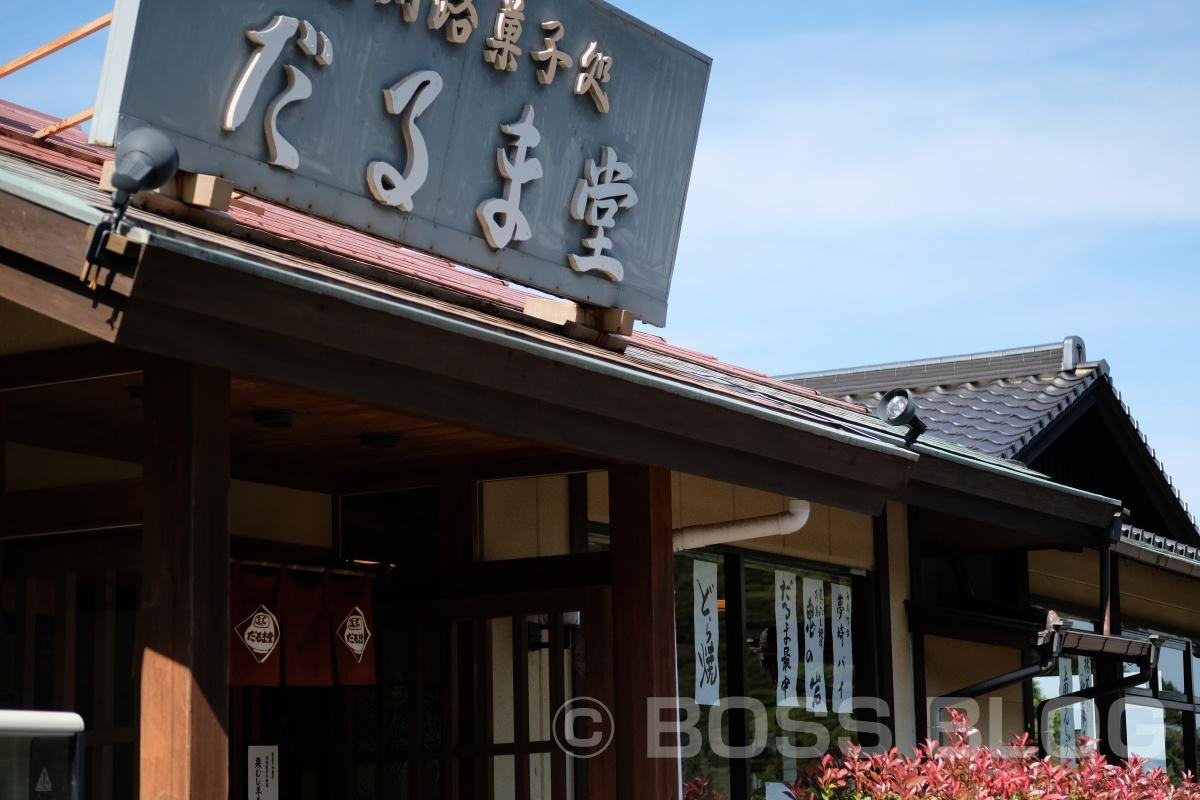 大人気の「だるま堂」さんでホームページ用商品撮影のシゲムラ紀信!