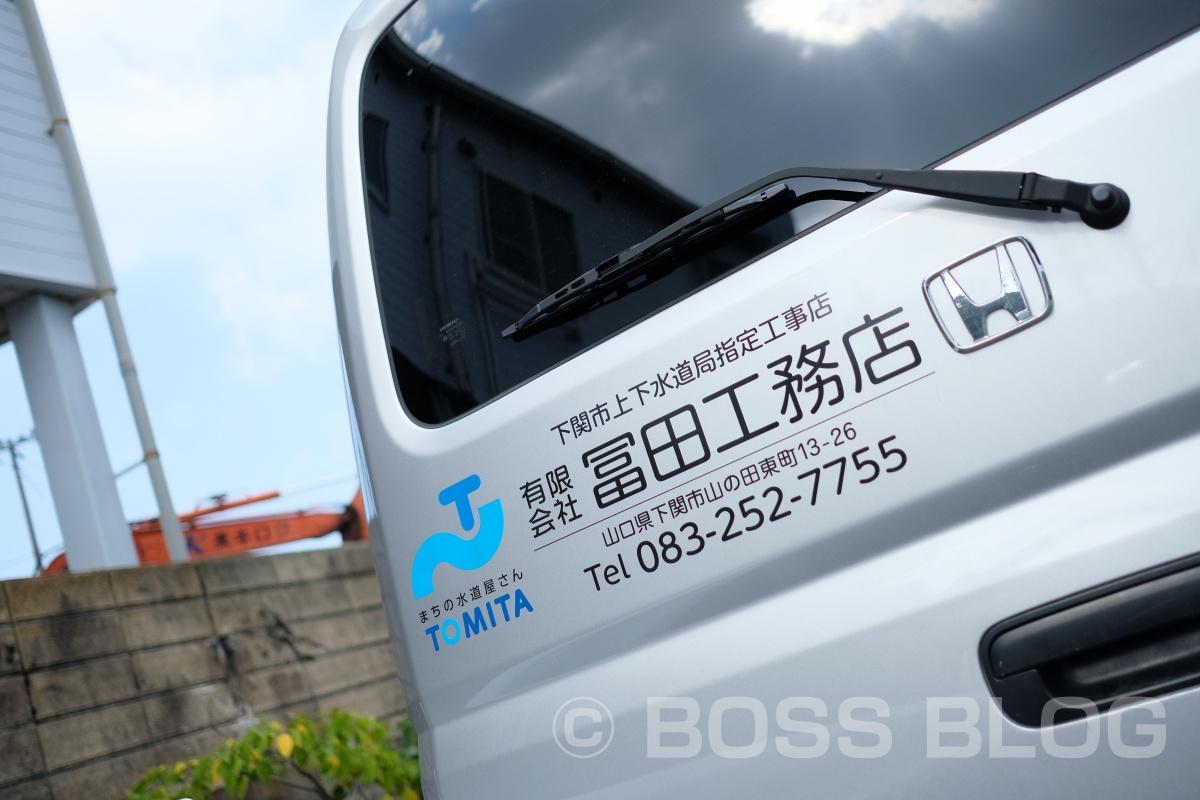 まちの水道屋さん!として活躍されている有限会社 冨田工務店さん着工!