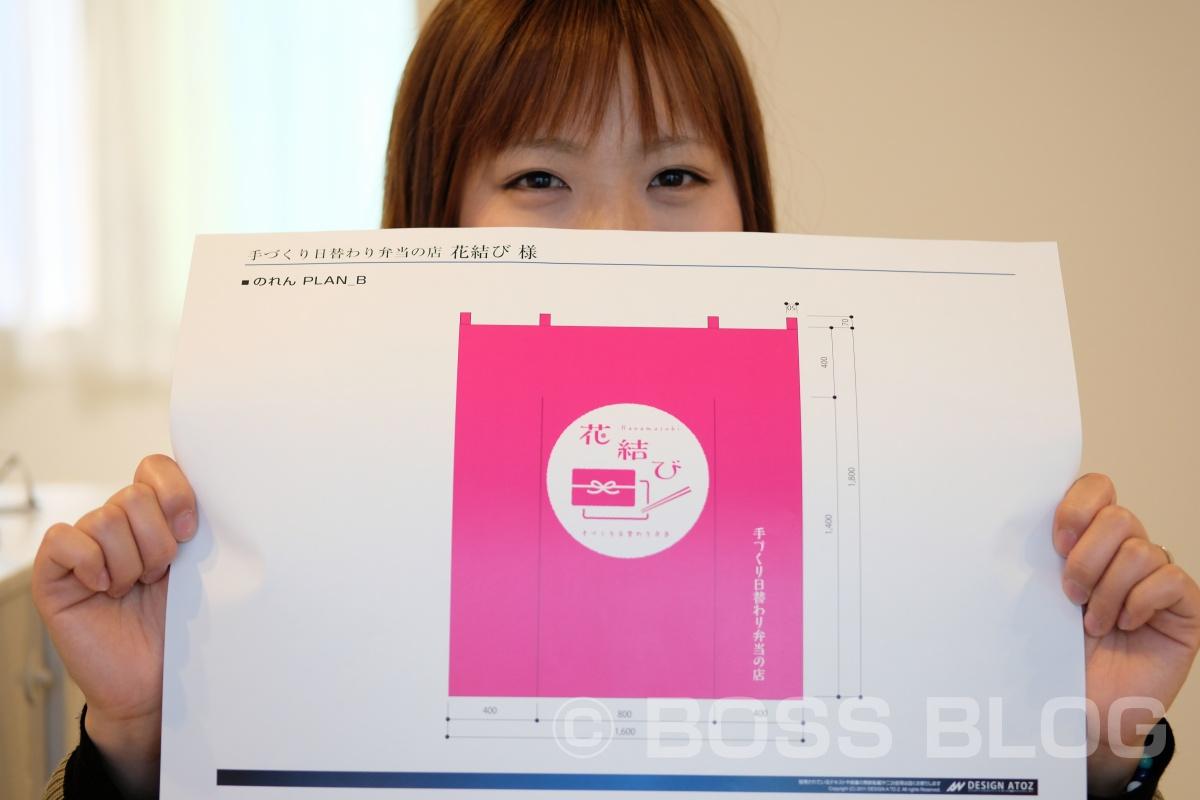 手づくり日替わり弁当の店 花結びさんのロゴマーク決定!