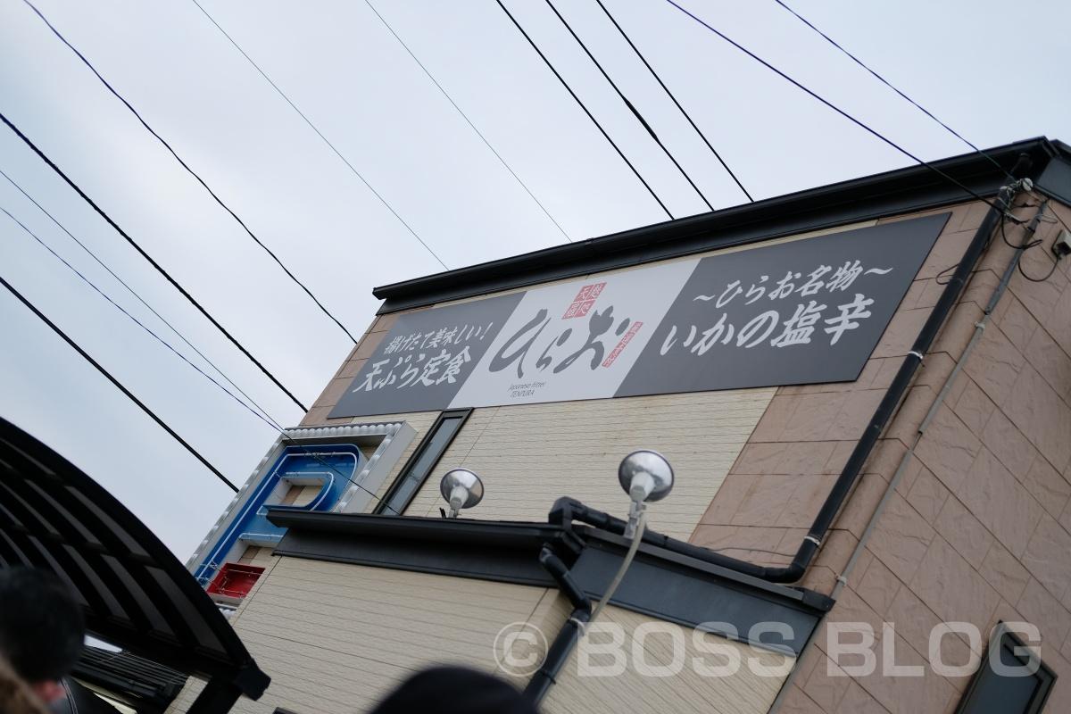 祝!いかの塩辛復活!久しぶりの日本食天ぷらと白米といかの塩辛で大満足!