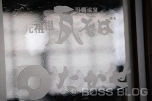 外国人観光客にも対応したホームページへリニューアル!元祖瓦そばたかせで撮影中!
