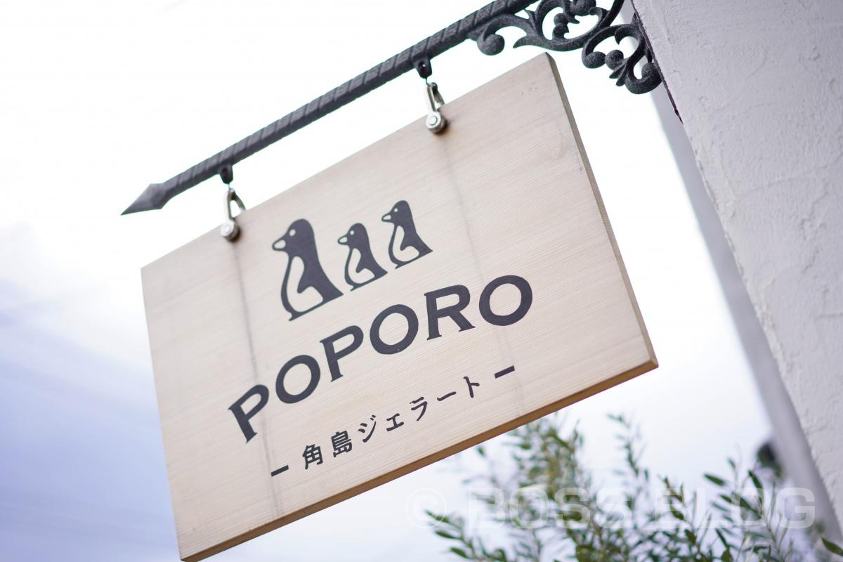 角島ジェラード POPORO