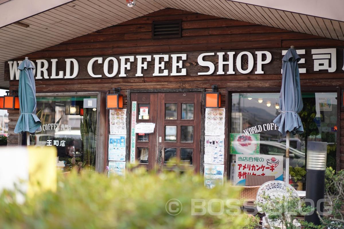 ワールドコーヒー 王司店