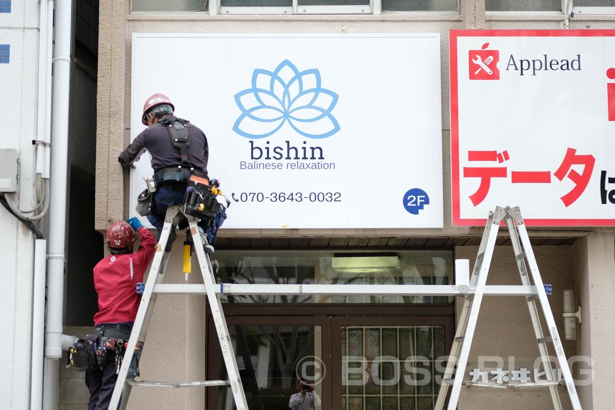 Bishin(バリニーズリラクゼーション ビシン)