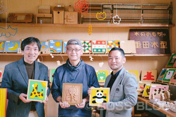 木のおもちゃ 重田木型