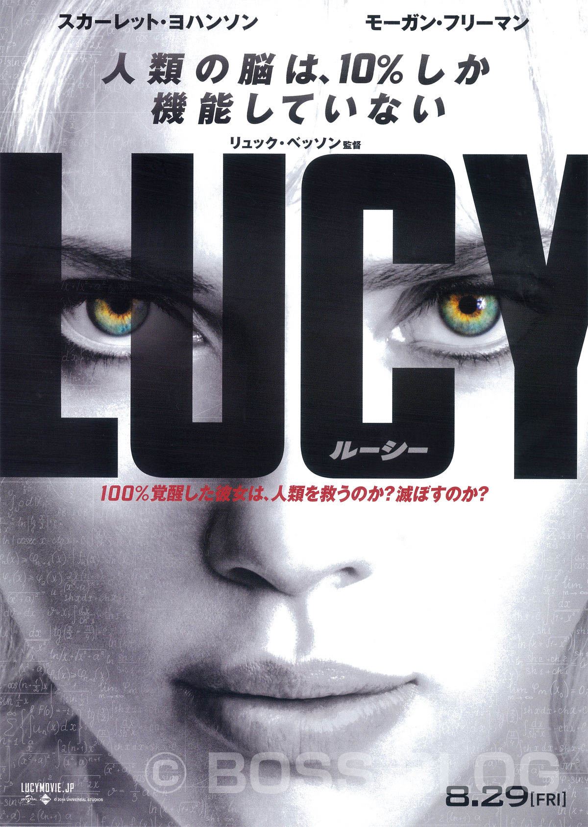 LUCY/LIMITLESS