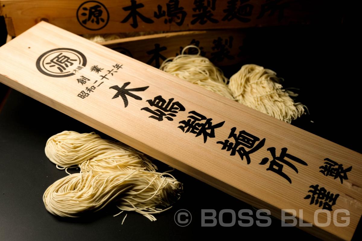 有限会社 木嶋製麺所
