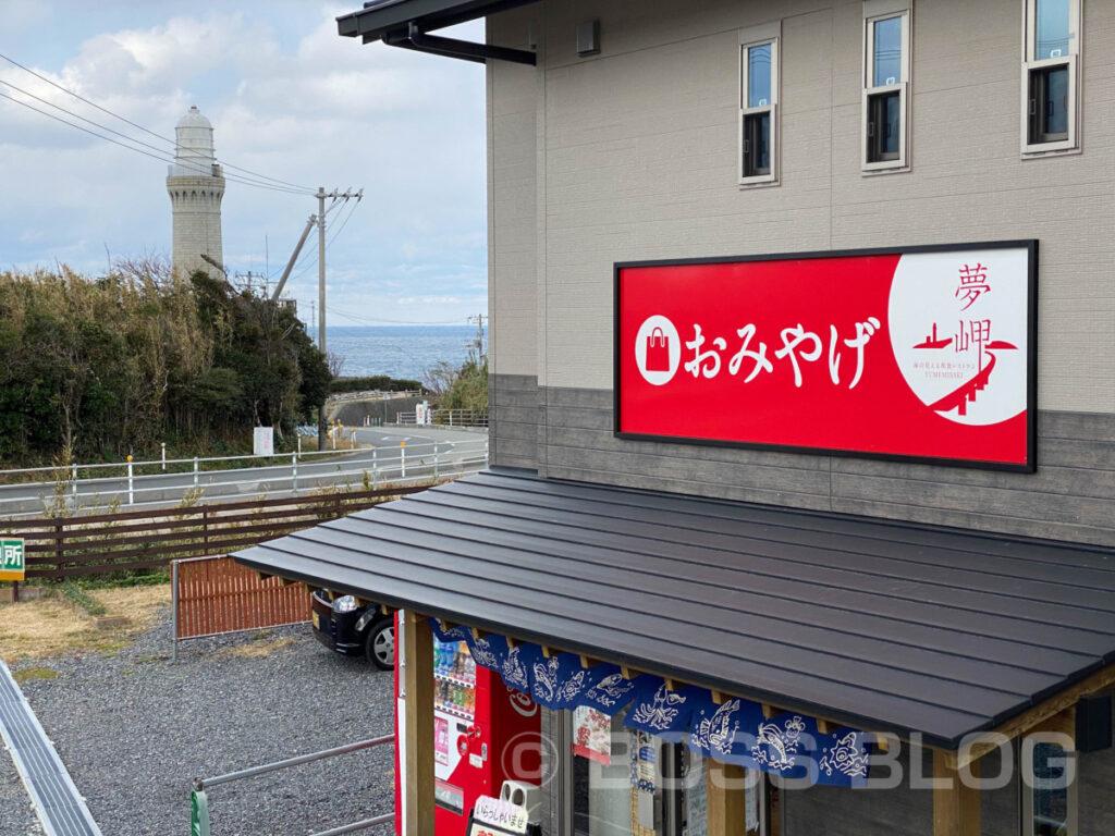和食処夢岬・角島大橋・角島灯台・なすび食堂