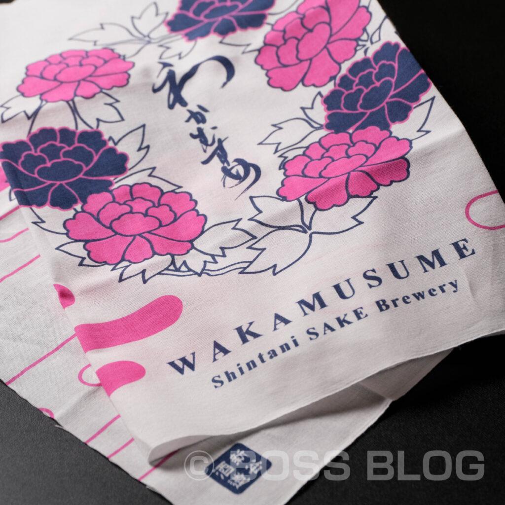 わかむすめ 薄花桜 純米吟醸 新谷酒造