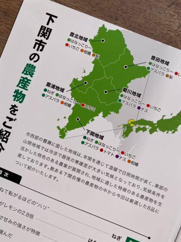 下関市農林水産振興課